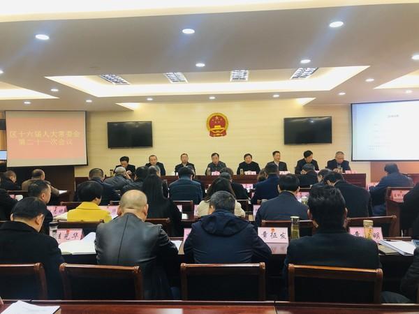 20191129贵池区第十六届人大常委会举行第二十一次会议2.jpg